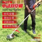 割草機 充電式多功能草坪機除草機打草機背負式家用剪草機 nm7215【艾菲爾女王】