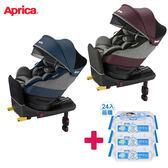 【送貝恩嬰兒柔濕巾一箱】Aprica 愛普力卡 Cururlia plus 新型態迴轉式 座椅型 安全座椅/汽座