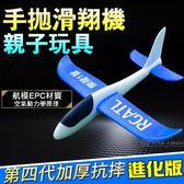 【當日出貨】 EPP 飛機 36cm 特技戶外 兒童 手拋飛機 玩具 互動滑翔機 戶外 親子玩具 生日【A59】