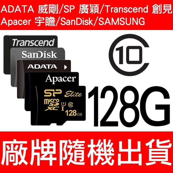 ▼ADATA威剛/SP/Apacer/創見/SanDisk/Micro SD/T-Flash 128G/TF 128G/CLASS10/SDXC 記憶卡 廠牌隨機出貨