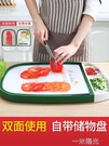 菜板實木寶寶輔食小占板家用塑料案板廚房切水果砧板多功能切菜板  一米陽光