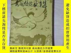 二手書博民逛書店罕見民間傳說故事集Y274781 湖北省興山縣文化 出版1984