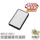 樂魔派『日本IRIS IC-FDC1 手持除塵蹣吸塵器 專用濾網 』抗菌 吸塵器 無線 除螨機 HEPA濾網 現貨
