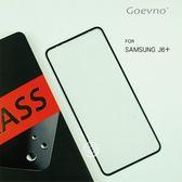Goevno SAMSUNG Galaxy J6+ 滿版玻璃貼 螢幕保護貼 鋼化膜