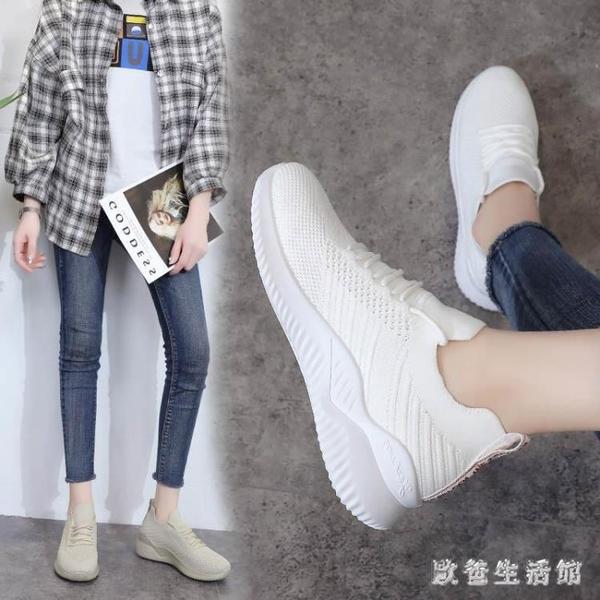 2019新款針織運動鞋 女輕便白色網面透氣休閒單鞋舒適旅游鞋 zh6832『美好時光』