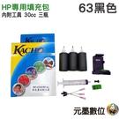 【墨水填充包/黑三瓶】HP 63 專用 ...