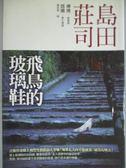 【書寶二手書T4/一般小說_HTA】飛鳥的玻璃鞋_婁美蓮, 島田莊司