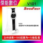 SecuFirst 天鉞 V101 無線智能監控攝影機 無線攝影機 無線網路攝影機 監視器 監控設備 全時錄影