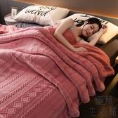 毛毯被子珊瑚絨毯法蘭絨午睡毯子雙層加厚保暖【極簡生活】
