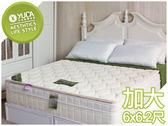 獨立筒床墊【YUDA】岱爾斯 四線 天然 乳膠 記憶 6尺加大雙人 獨立筒床墊/彈簧床墊