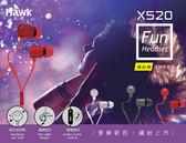 Hawk X520 繽紛樂 耳機麥克風
