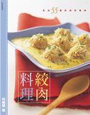 (二手書)絞肉的料理:玩出55道絞肉好風味