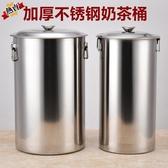 奶茶桶 特厚不銹鋼奶茶桶加厚帶蓋不銹鋼桶珍珠長奶桶湯桶XW 快速出貨