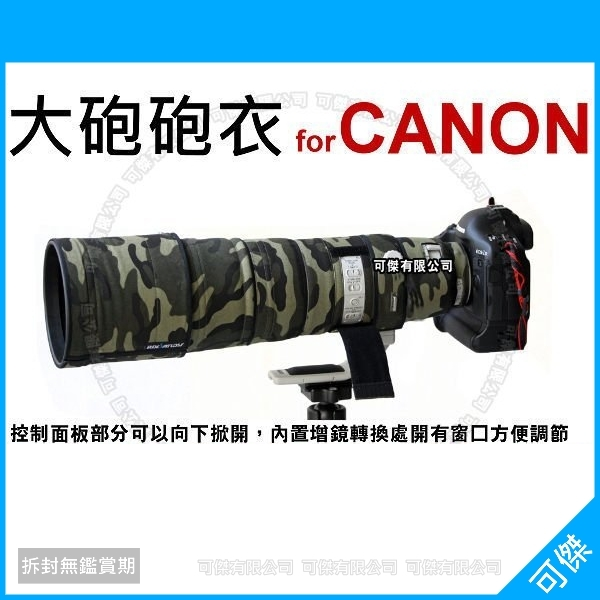 Canon EF 200-400mm f/4L IS USM [ 暗綠色迷彩] 鏡頭炮衣 迷彩砲衣 周年慶特價 可傑