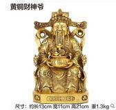純銅財神爺擺件文財神招財進寶家居工藝擺設2245黃銅財神爺