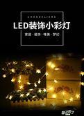 led星星燈小燈泡彩燈閃燈串燈滿天星臥室圣誕節裝飾房間浪漫夢幻