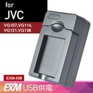Kamera JVC BN-VG138 USB 隨身充電器 EXM 保固1年 MS110 MS210 MS230 MG750 MG500 MG980 HD500 HD520 HD620 VG070 VG121