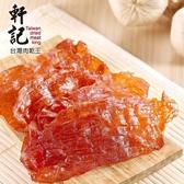 軒記-台灣肉乾王.蒜味金薄豬肉乾(100g/包,共兩包)﹍愛食網