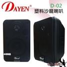 (D-02)Dayen新造型塑料沙龍喇叭‥賣場 /服飾店/咖啡廳.專用音樂喇叭