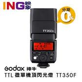 【6期0利率】Godox 神牛 TT350F 機頂閃光燈 for Fujifilm 開年公司貨 TT350 富士
