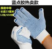 勞保手套點加厚點珠膠白紗線手套