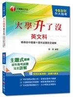 二手書《103年升大指考英文科[精準命中題庫+歷年試題完全破解]》 R2Y ISBN:9863157600