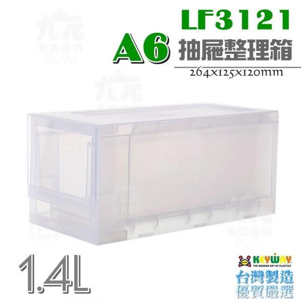【九元生活百貨】聯府 LF3121 A6抽屜整理箱/1.4L 文具收納 桌面置物盒