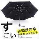 【自動-反向傘】晴雨傘-防手濕_滴水不沾...