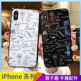 幾何圖形玻璃殼 iPhone iX i7 i8 i6 i6s plus 手機殼 數學公式 保護殼保護套 防摔殼