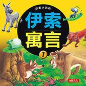 伊索寓言 (1) (更新版)  (OS小舖)