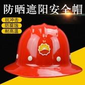 大沿安全帽寬邊夏季工地遮陽防曬大沿帽紅色施工領導建筑帽 萬客城