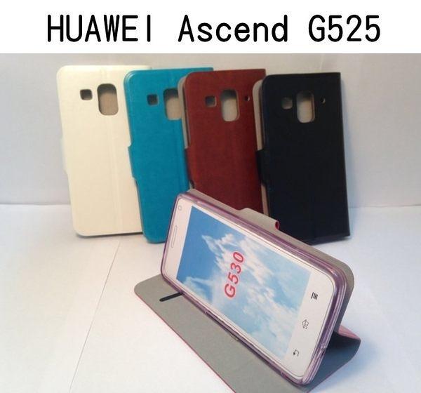 ☆愛思摩比☆HUAWEI Ascend G525 卓智系列側翻可立皮套 磁扣吸附 TPU軟套 保護套