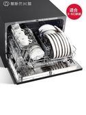 家用洗碗機全自動迷你小型臺式嵌入式節能烘干除菌igo 中秋節促銷