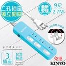 免運【KINYO】9呎 2P三開三插安全延長線(SD-233-9)台灣製造‧新安規