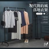 【Effect】防滑耐磨現代簡約落地衣架白