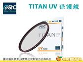 STC TITAN UV 濾鏡 40.5mm 耐衝擊 抗紫外線 康寧玻璃 高耐撞 40.5