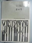 【書寶二手書T1/文學_JNF】Bei Ling: Selected Poems貝嶺詩選_貝嶺, 威利斯.巴恩斯通、梅丹理