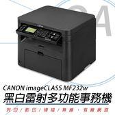 【高士資訊】Canon 佳能 imageCLASS MF232w 黑白 雷射 多功能 複合機 公司貨
