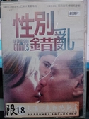 挖寶二手片-Y107-015-正版DVD-電影【性別錯亂】-巴斯卡葛雷格利 茱莉蓋耶 娜塔莉李察(直購價)