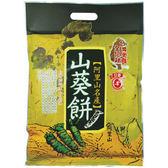 【台灣美食全紀錄】 阿里山山葵風味餅  200g