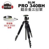 (福利品)(贈相機背帶) SLIK 士力克 PRO340BH 專業 數位 腳架 公司貨