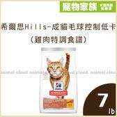 寵物家族-希爾思Hills-成貓毛球控制低卡(雞肉特調食譜)7磅(3.17kg)