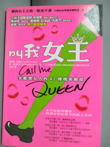 【書寶二手書T8/美容_JBQ】叫我女王Call Me Queen - 美麗壞女人的42種機密絕招_珍妮佛‧渥瑞克、喬.