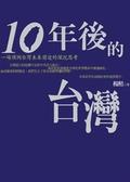 (二手書)十年後的台灣