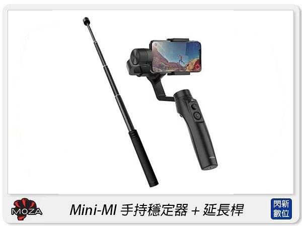 MOZA 魔爪 2020新版 Mini-MI 手持穩定器 + 延長桿 組合款 手機 拍攝 錄影(公司貨)