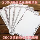榮譽證書制作獲獎獎狀紙