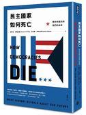 民主國家如何死亡:歷史所揭示的我們的未來