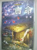 【書寶二手書T1/一般小說_IKV】賣命-鬼僕事務所之三_笭菁