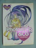 【書寶二手書T2/電腦_YGQ】PhotoShop & CG 卡娃伊設計_原價620_王嵐威/著_附光碟