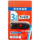Easy Q 時尚伸縮碟 隨身碟 32GB